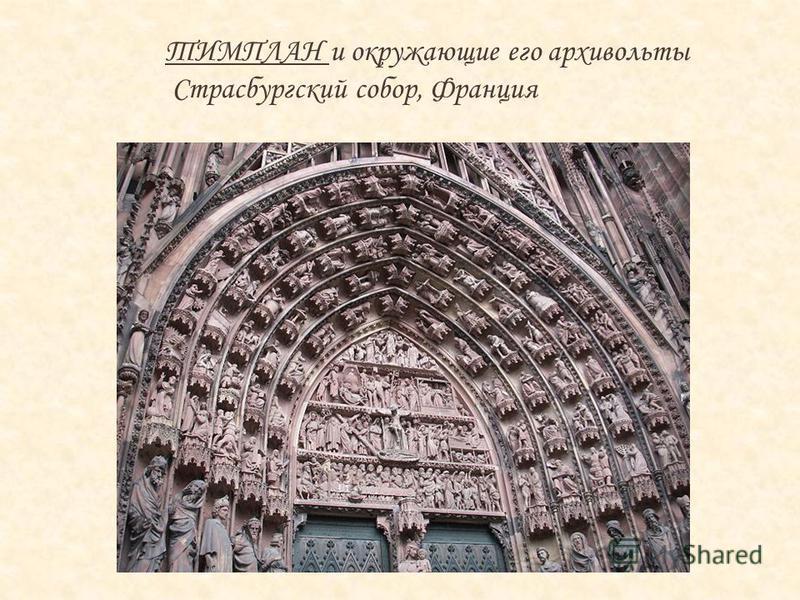 ТИМПЛАН и окружающие его архивольты Страсбургский собор, Франция