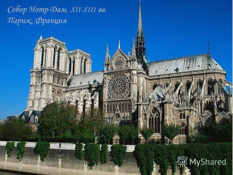 Собор Нотр-Дам, XII-XIII вв. Париж, Франция