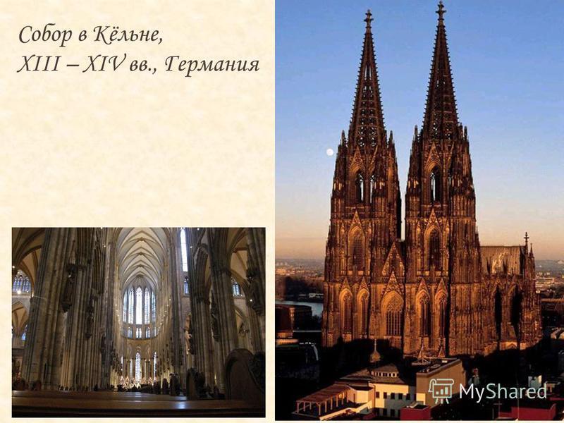 Собор в Кёльне, XIII – XIV вв., Германия