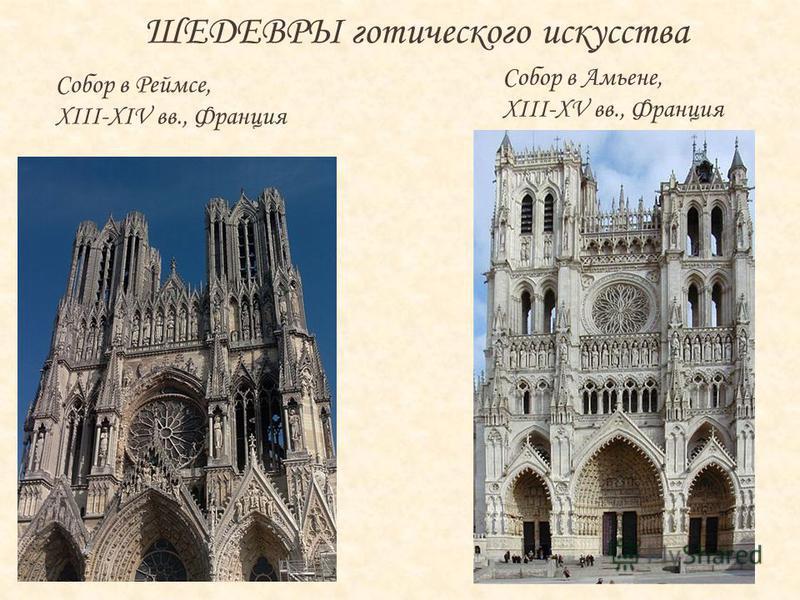 ШЕДЕВРЫ готического искусства Собор в Реймсе, XIII-XIV вв., Франция Собор в Амьене, XIII-XV вв., Франция