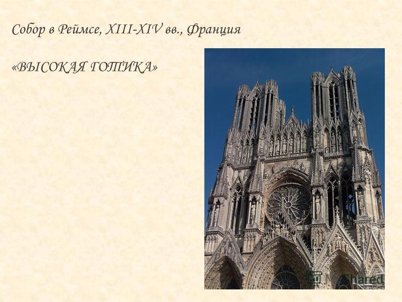 Собор в Реймсе, XIII-XIV вв., Франция «ВЫСОКАЯ ГОТИКА»