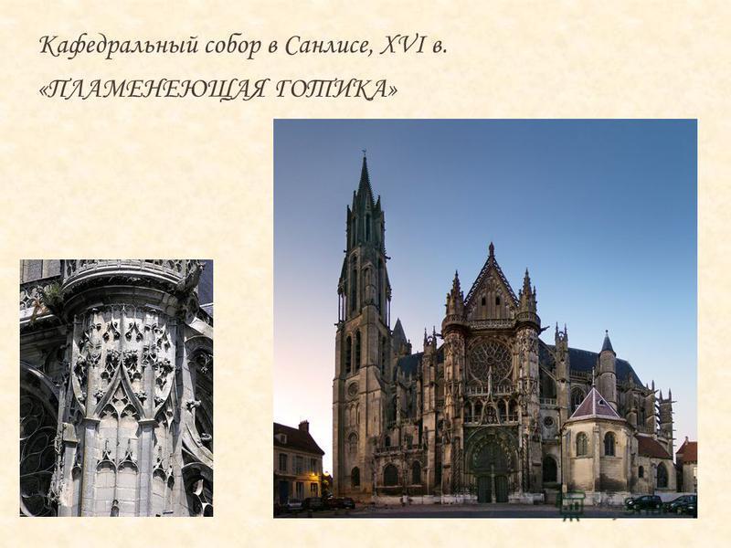 Кафедральный собор в Санлисе, XVI в. «ПЛАМЕНЕЮЩАЯ ГОТИКА»