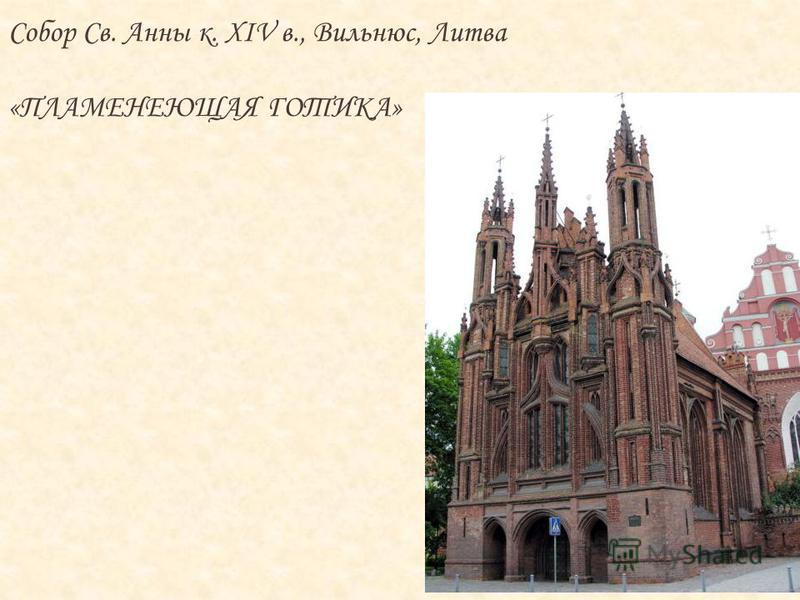 Собор Св. Анны к. XIV в., Вильнюс, Литва «ПЛАМЕНЕЮЩАЯ ГОТИКА»
