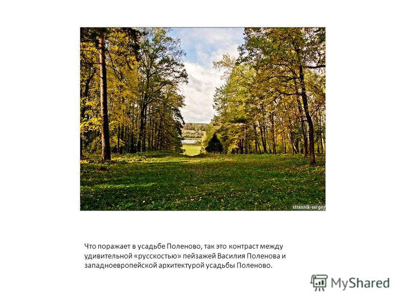 Что поражает в усадьбе Поленово, так это контраст между удивительной «русскостью» пейзажей Василия Поленова и западноевропейской архитектурой усадьбы Поленово.