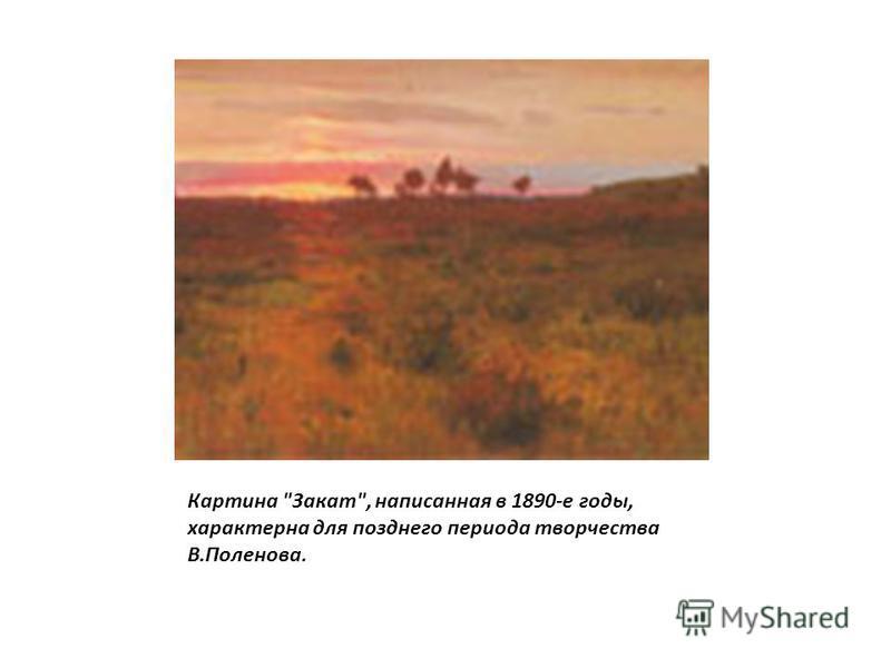 Картина Закат, написанная в 1890-е годы, характерна для позднего периода творчества В.Поленова.