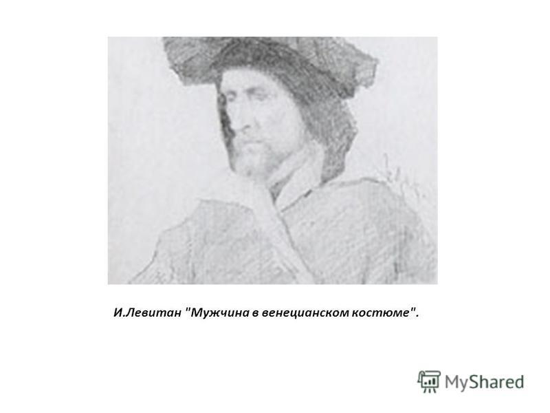 И.Левитан Мужчина в венецианском костюме.