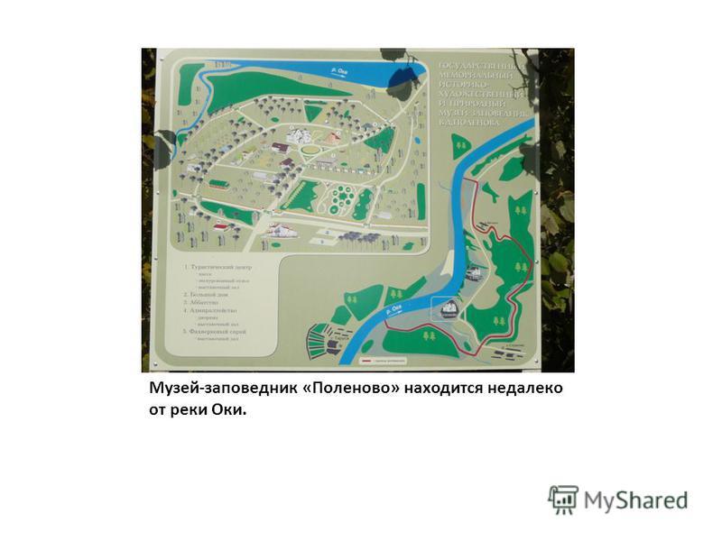 Музей-заповедник «Поленово» находится недалеко от реки Оки.
