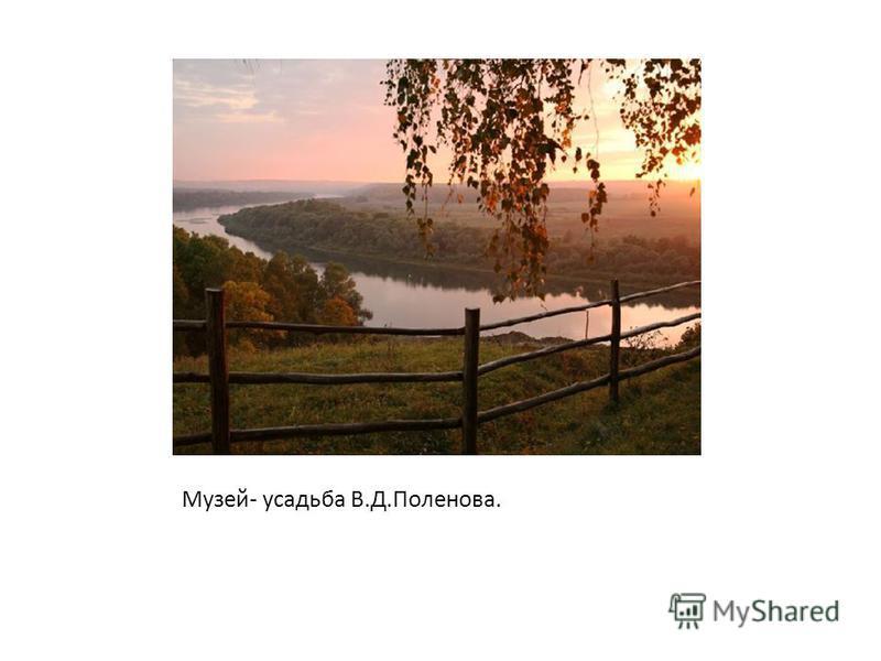Музей- усадьба В.Д.Поленова.