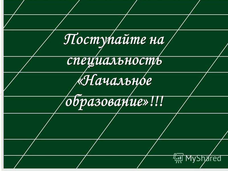 Поступайте на специальность «Начальное образование»!!!