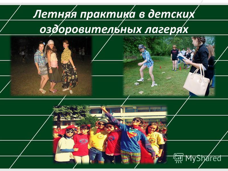 Летняя практика в детских оздоровительных лагерях