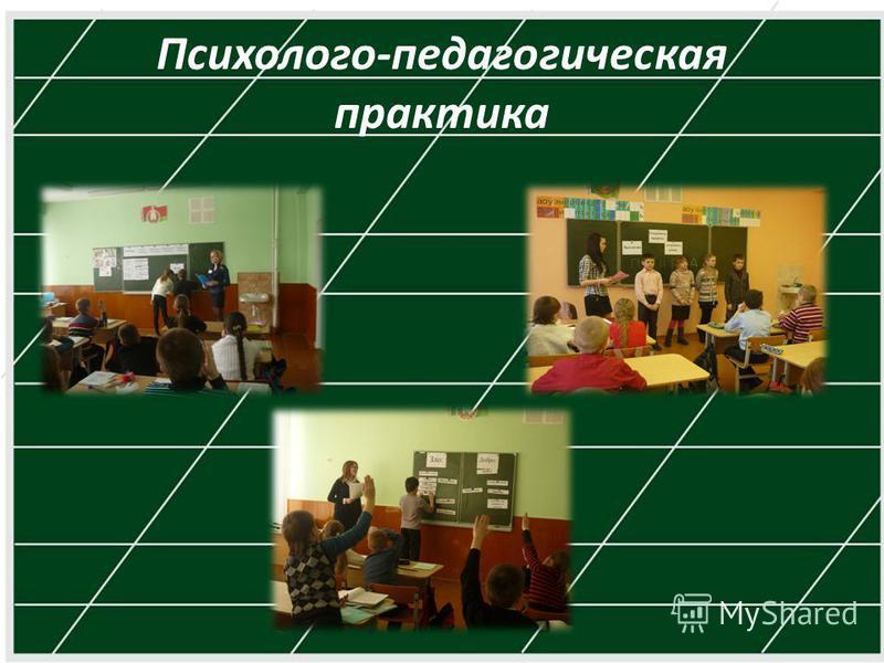 Психолого-педагогическая практика
