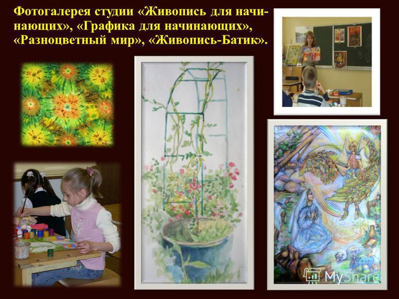 Фотогалерея студии «Живопись для начинающих», «Графика для начинающих», «Разноцветный мир», «Живопись-Батик».
