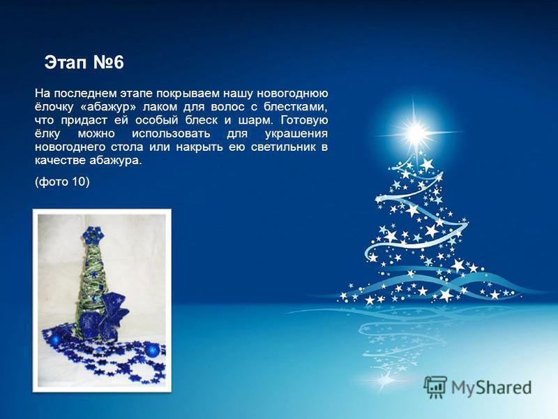 Этап 6 На последнем этапе покрываем нашу новогоднюю ёлочку «абажур» лаком для волос с блестками, что придаст ей особый блеск и шарм. Готовую ёлку можно использовать для украшения новогоднего стола или накрыть ею светильник в качестве абажура. (фото 1