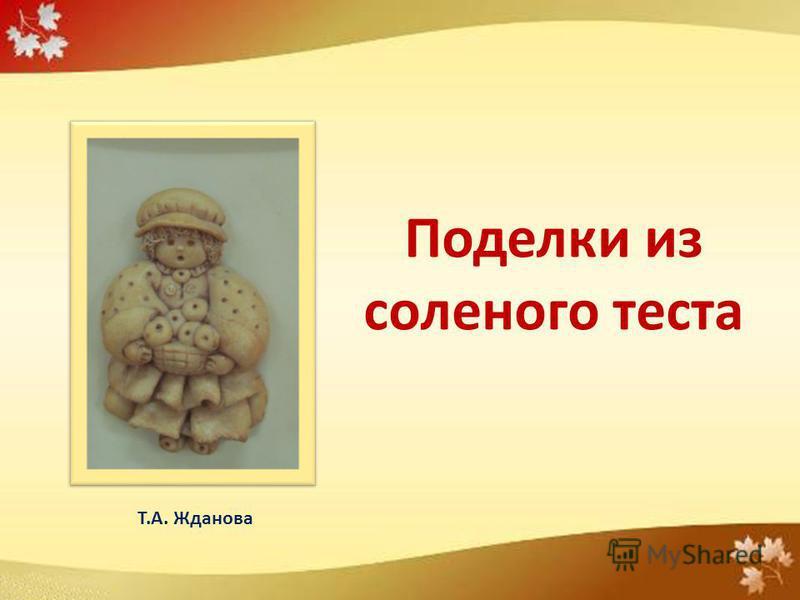 Поделки из соленого теста Т.А. Жданова