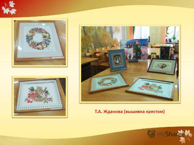 Т.А. Жданова (вышивка крестом)