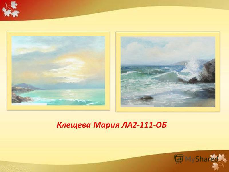 Клещева Мария ЛА2-111-ОБ