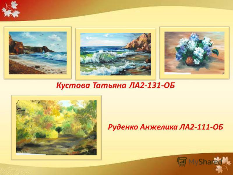 Кустова Татьяна ЛА2-131-ОБ Руденко Анжелика ЛА2-111-ОБ