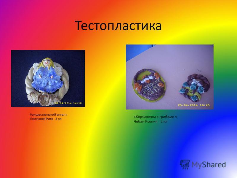 Тестопластика Рождественский ангел» Лютикова Рита 3 кл «Корзиночки с грибами « Чебан Ксения 2 кл