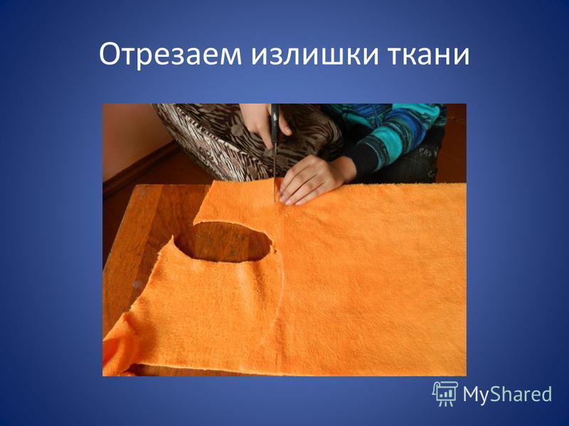 Отрезаем излишки ткани