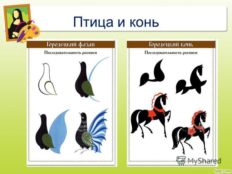 Птица и конь