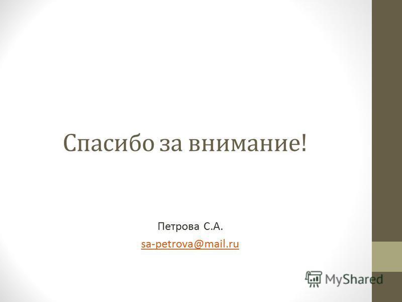 Спасибо за внимание! Петрова С.А. sa-petrova@mail.ru