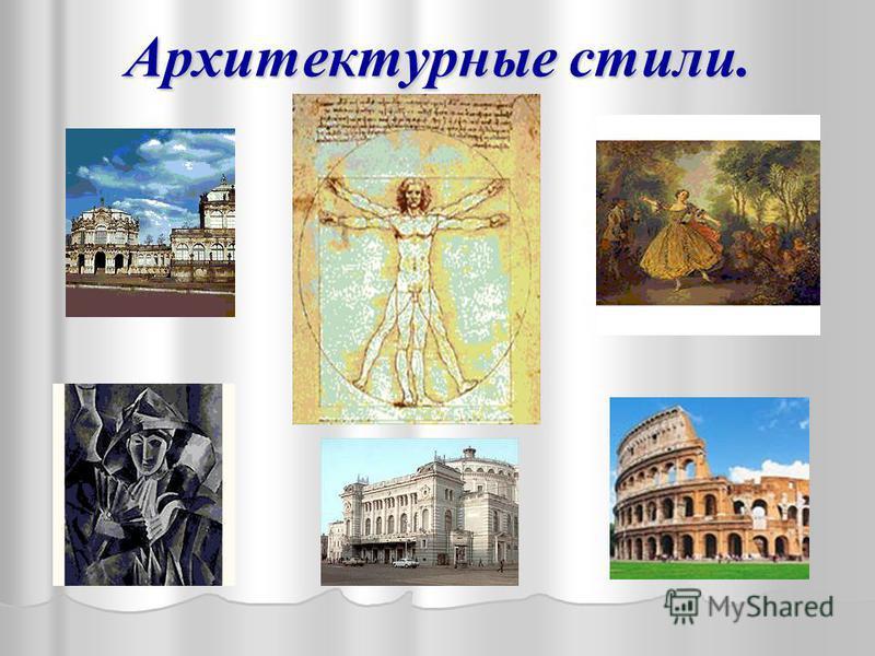 Архитектурные стили.