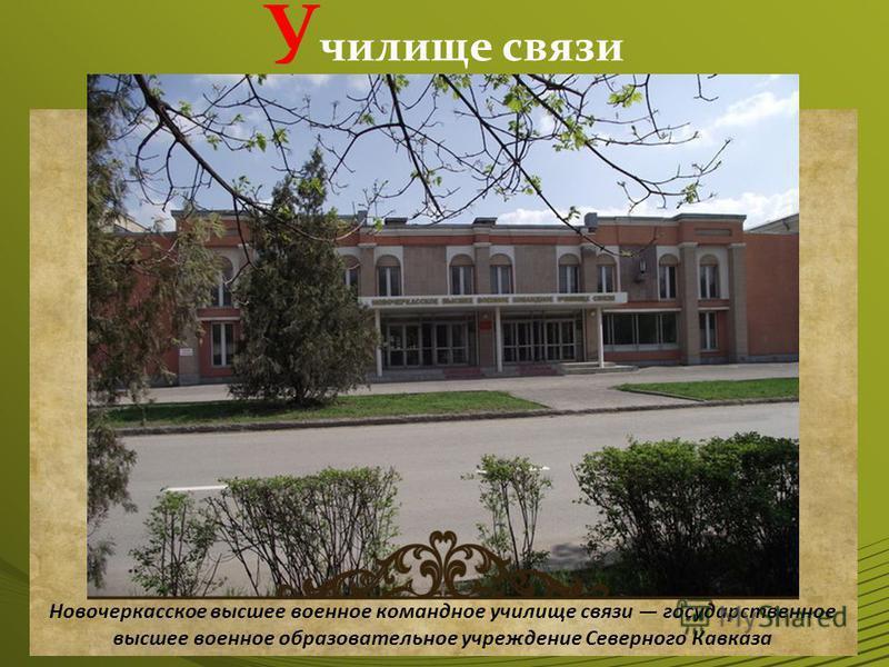 У чилище связи Новочеркасское высшее военное командное училище связи государственное высшее военное образовательное учреждение Северного Кавказа
