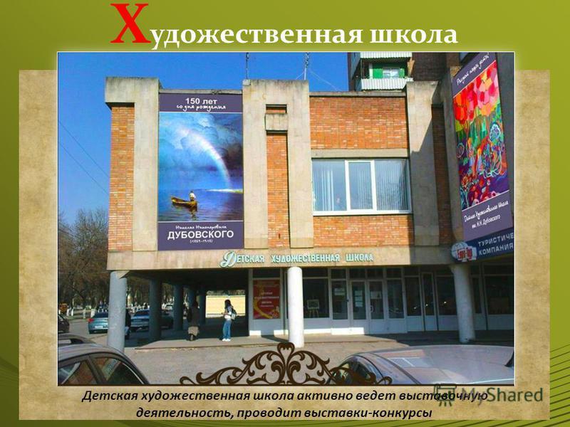 Детская художественная школа активно ведет выставочную деятельность, проводит выставки-конкурсы Х удожественная школа