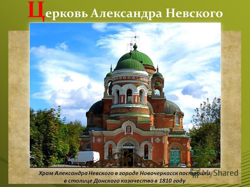 Ц ерковь Александра Невского Храм Александра Невского в городе Новочеркасск построили в столице Донского казачества в 1810 году