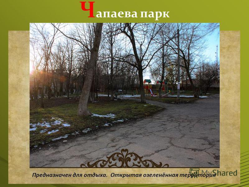 Ч апаева парк Предназначен для отдыха. Открытая озеленённая территория