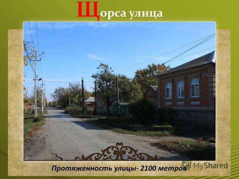 Щ орса улица Протяженность улицы- 2100 метров