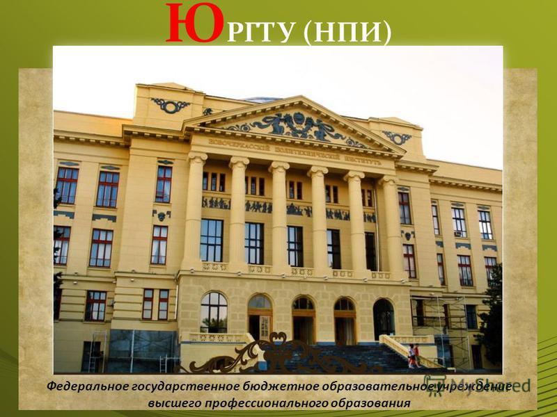 Ю РГТУ (НПИ) Федеральное государственное бюджетное образовательное учреждение высшего профессионального образования