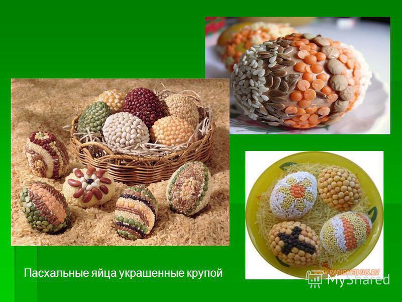 Пасхальные яйца украшенные крупой