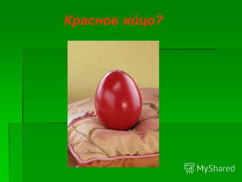 Красное яйцо?