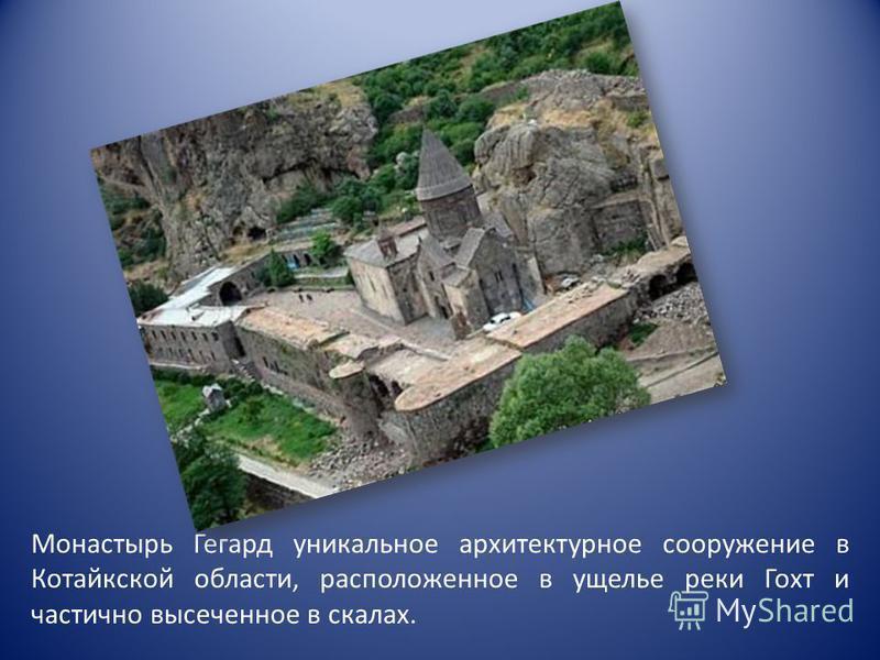 Mонастырь Гегард уникальное архитектурное сооружение в Котайкской области, расположенное в ущелье реки Гохт и частично высеченное в скалах.