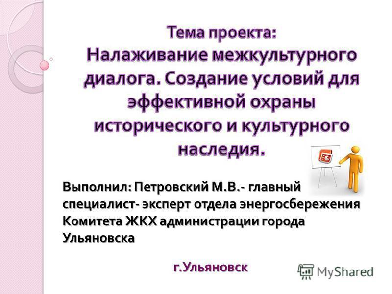 Выполнил : Петровский М. В.- главный специалист - эксперт отдела энергосбережения Комитета ЖКХ администрации города Ульяновска г. Ульяновск