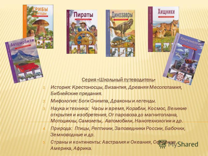 book political organization in
