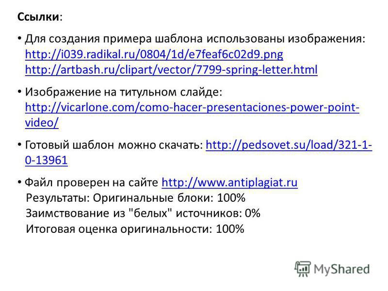Ссылки: Для создания примера шаблона использованы изображения: http://i039.radikal.ru/0804/1d/e7feaf6c02d9. png http://artbash.ru/clipart/vector/7799-spring-letter.html http://i039.radikal.ru/0804/1d/e7feaf6c02d9. png http://artbash.ru/clipart/vector