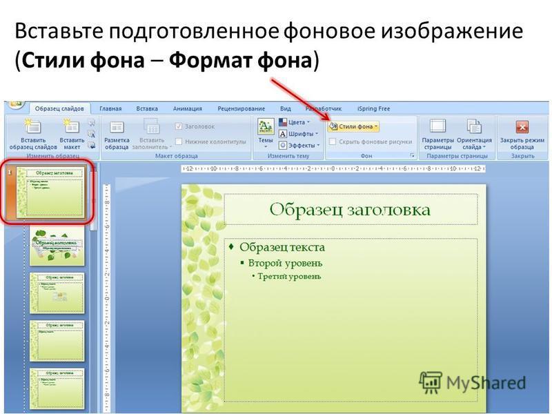 Вставьте подготовленное фоновое изображение (Стили фона – Формат фона)