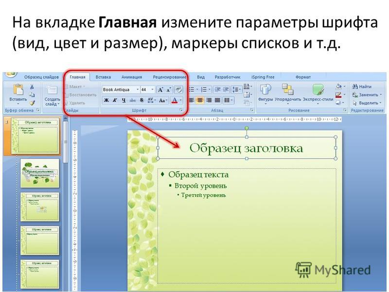 На вкладке Главная измените параметры шрифта (вид, цвет и размер), маркеры списков и т.д.