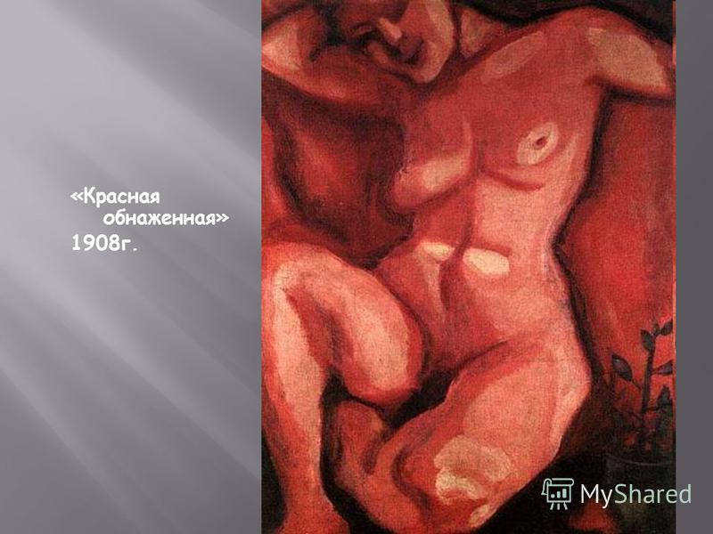 «Красная обнаженная» 1908 г.