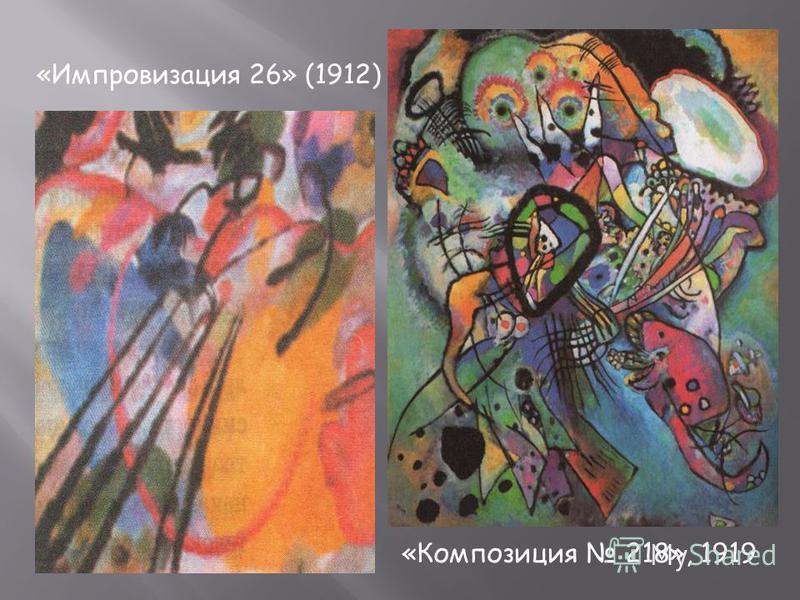 «Импровизация 26» (1912) «Композиция 218», 1919