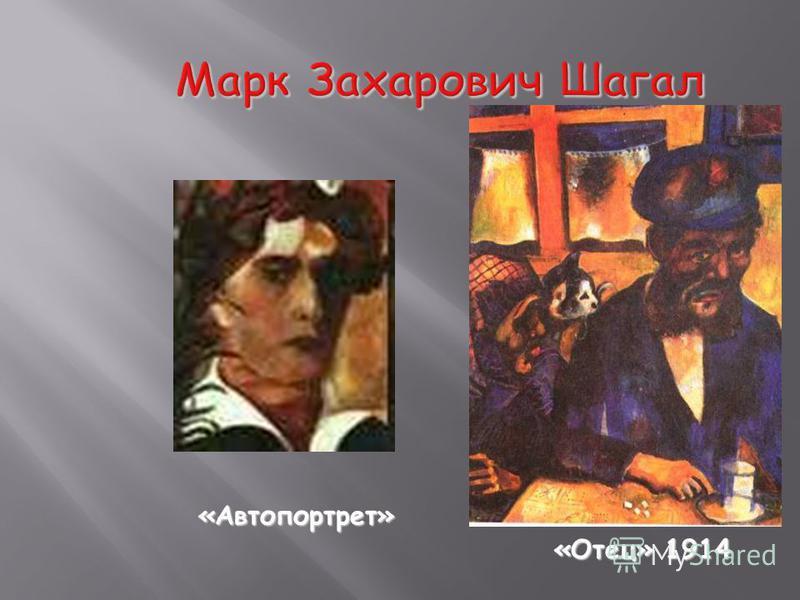 «Отец» 1914 «Автопортрет»