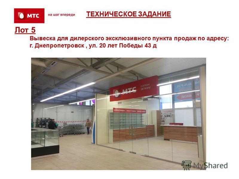 Лот 5 Вывеска для дилерского эксклюзивного пункта продаж по адресу: г. Днепропетровск, ул. 20 лет Победы 43 д