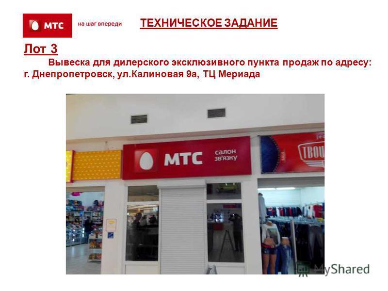 Лот 3 Вывеска для дилерского эксклюзивного пункта продаж по адресу: г. Днепропетровск, ул.Калиновая 9 а, ТЦ Мериада