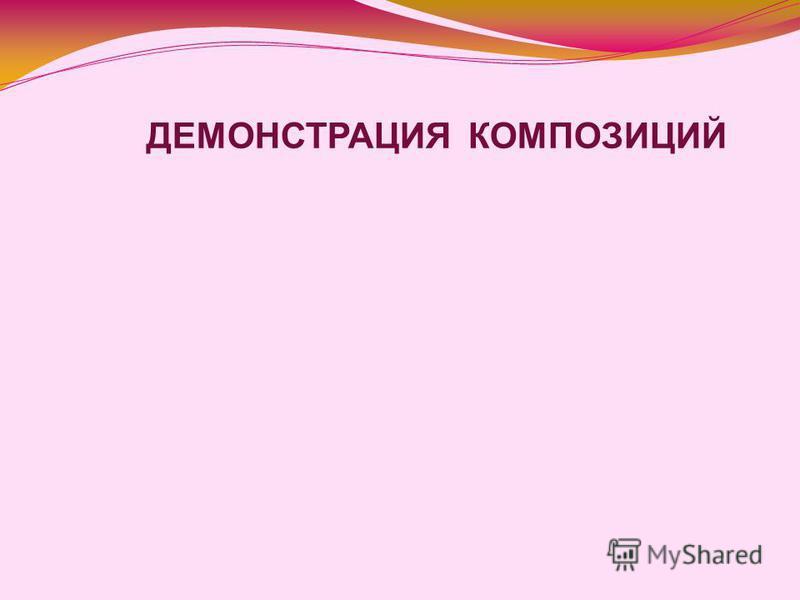 ДЕМОНСТРАЦИЯ КОМПОЗИЦИЙ