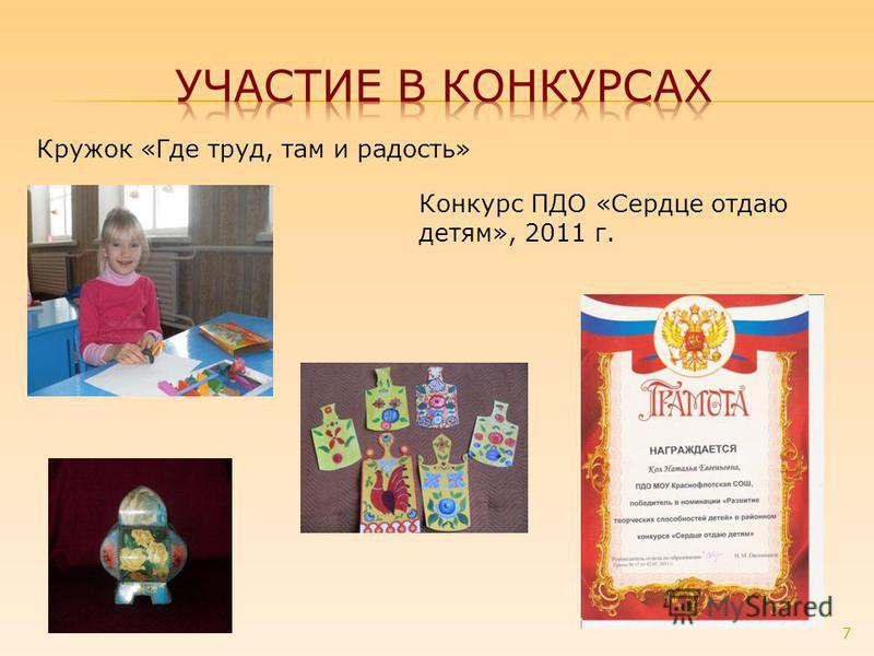 Конкурс ПДО «Сердце отдаю детям», 2011 г. Кружок «Где труд, там и радость» 7