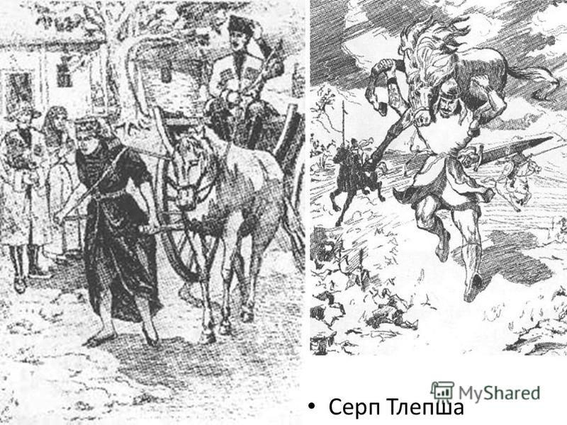 Серп Тлепша