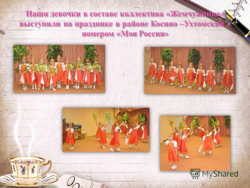 Наши девочки в составе коллектива «Жемчужинка» выступили на празднике в районе Косино –Ухтомский с номером «Моя Россия»