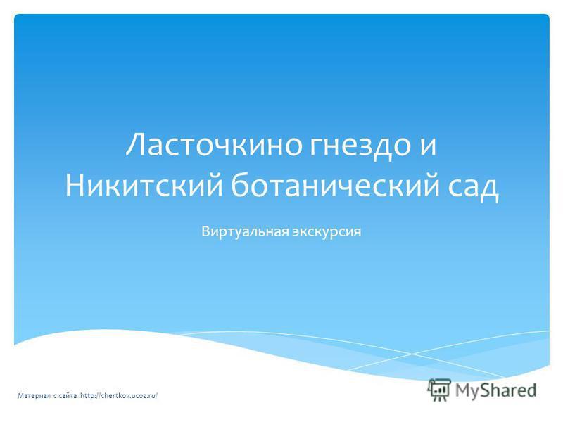 Ласточкино гнездо и Никитский ботанический сад Виртуальная экскурсия Материал с сайта http://chertkov.ucoz.ru/